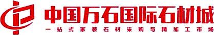 江苏宜兴中国万石国际石材城