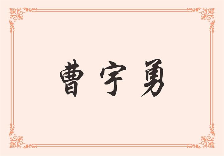 广东尚高科技有限公司 曹宇勇