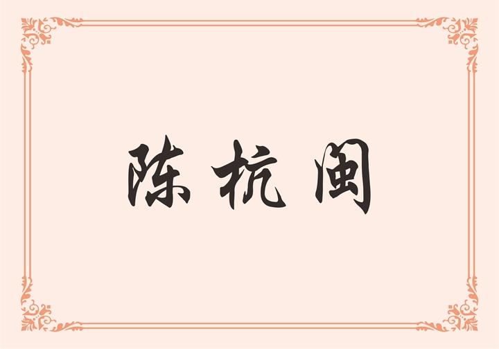 东箭贸易有限公司 陈杭闽