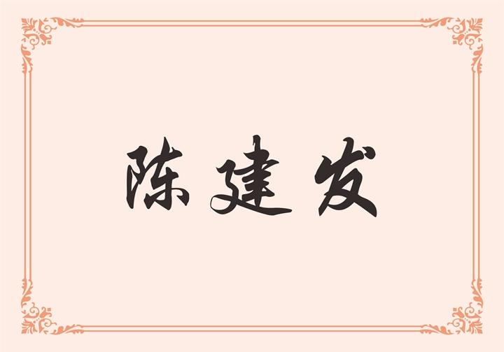 珠海普乐美厨卫有限公司 陈建发