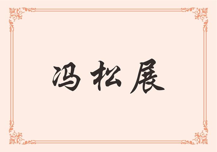 广东华艺卫浴实业有限公司 冯松展