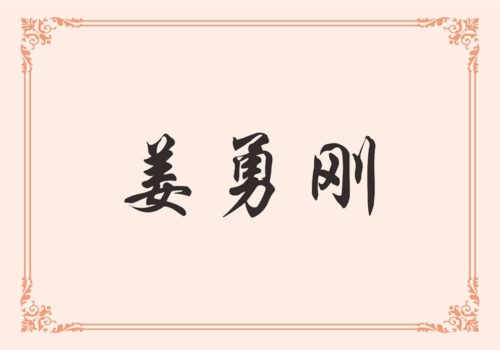 阿里巴巴(福建)卫浴有限公司 姜勇刚