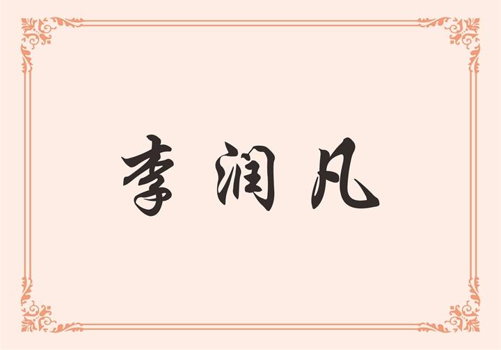 柏瑞建材(北京)有限公司 李润凡