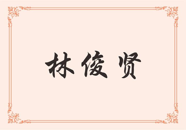 佛山市南海格朗司洁具有限公司 林俊贤