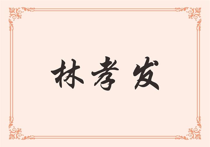 九牧厨卫股份有限公司 林孝发
