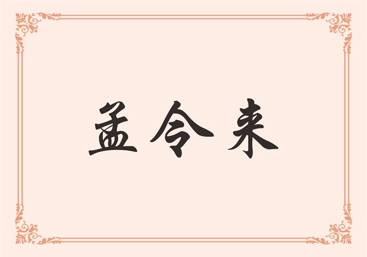 唐山梦牌瓷业有限公司 孟令来