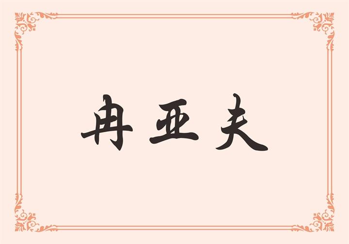 重庆三人行卫浴设备有限公司 冉亚夫