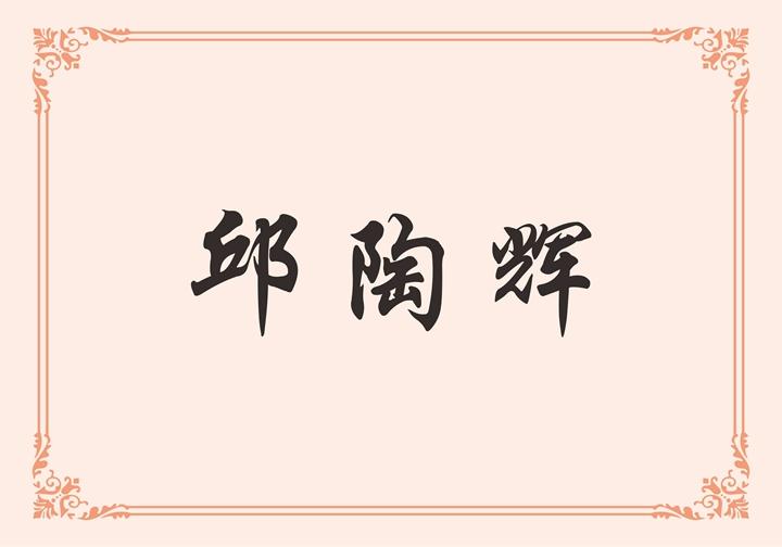 广东创潮流卫浴科技有限公司 邱陶辉