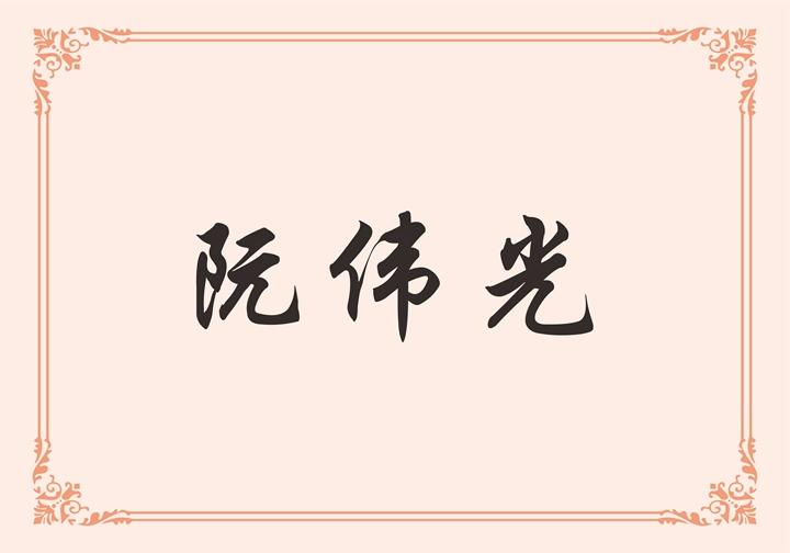 广东伟强铜业科技有限公司 阮伟光