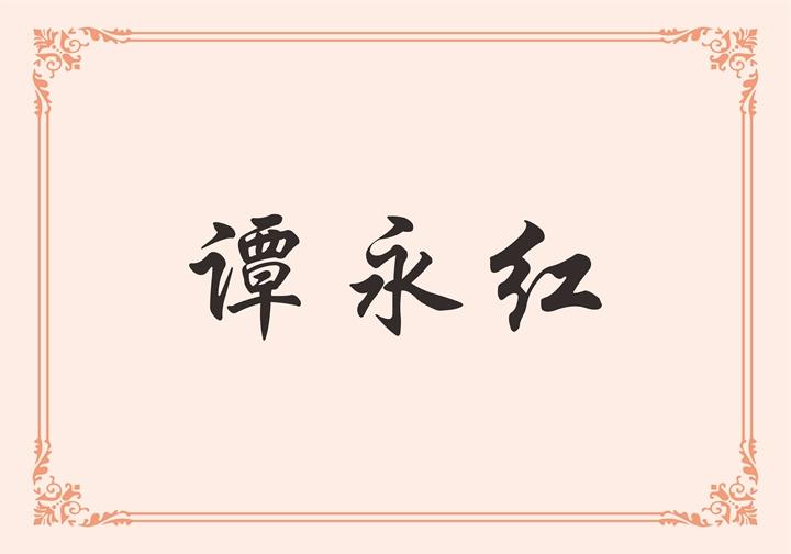 开平市鸿士达卫浴实业有限公司 谭永红