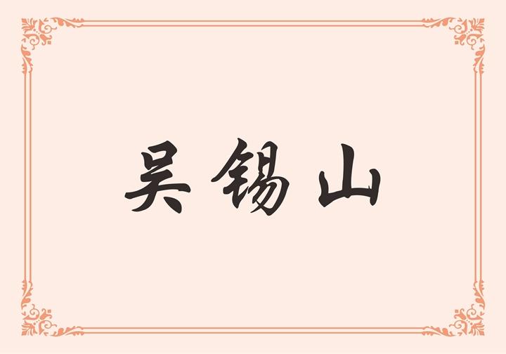 衢州港诚机电产品制造有限公司 吴锡山