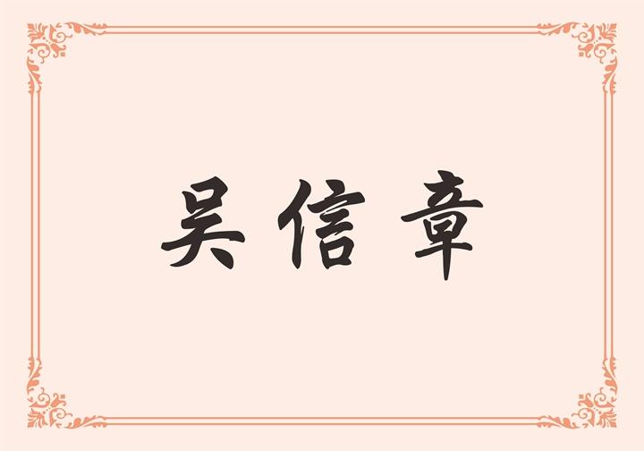 福建省特瓷卫浴实业有限公司 吴信章