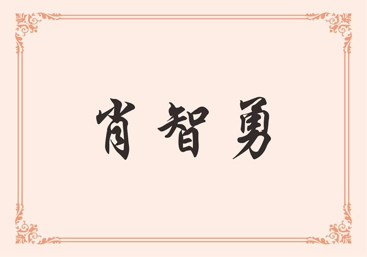 漳州万晖洁具有限公司 肖智勇