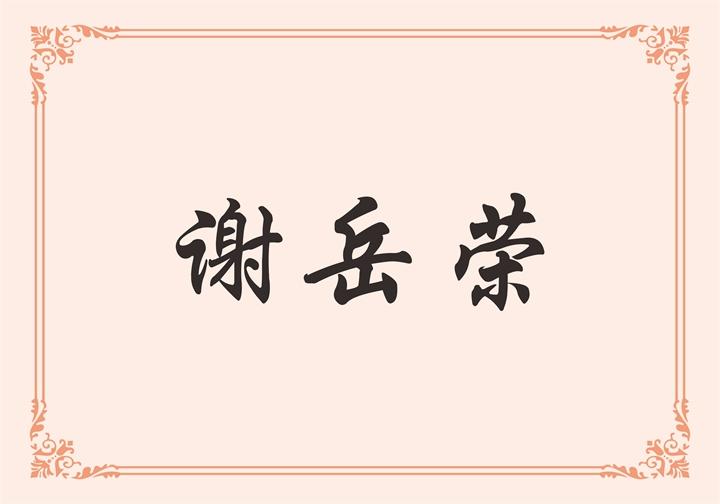 广东乐华智能卫浴有限公司 谢岳荣