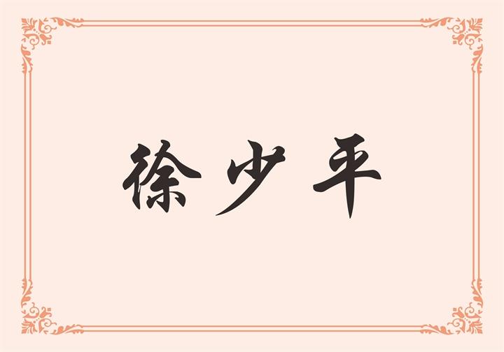 开平中奥卫浴有限公司 徐少平