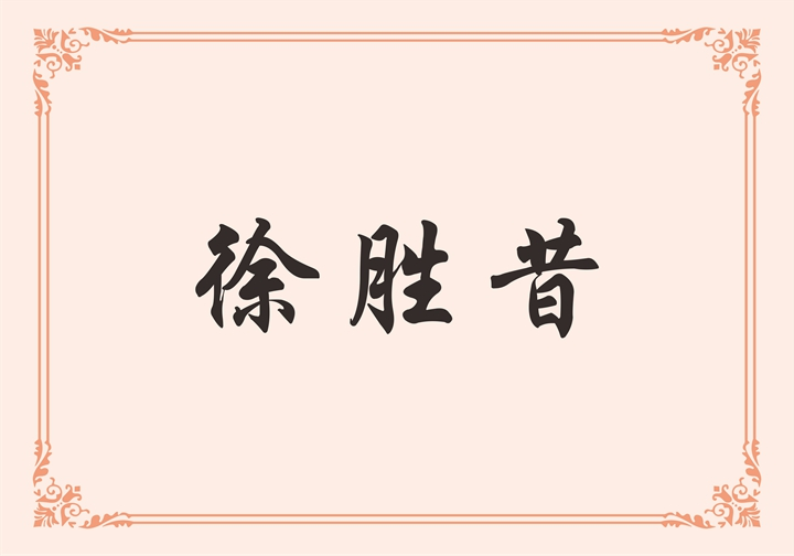 湖北省黄冈市中亚窑炉有限责任公司 徐胜昔
