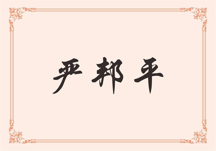 广东乐华智能卫浴有限公司 严邦平