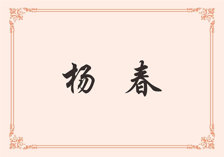 惠达卫浴股份有限公司 杨春