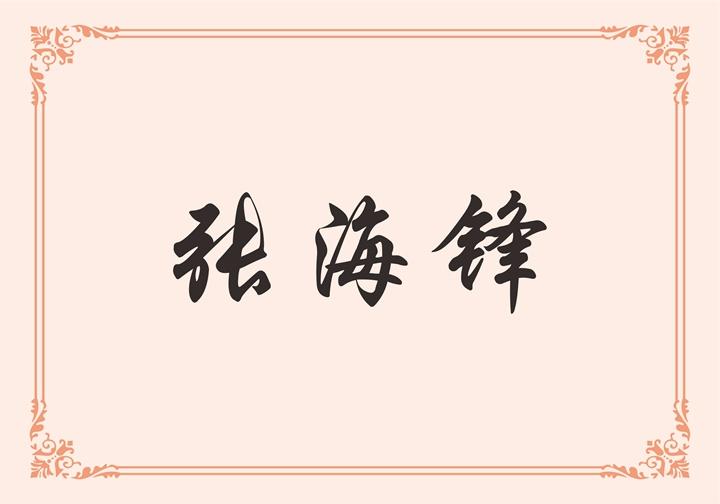 中山市福瑞卫浴设备有限公司 张海锋
