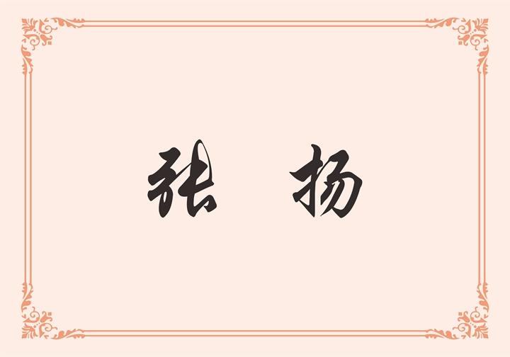 潮州市建筑卫生陶瓷行业协会 张扬