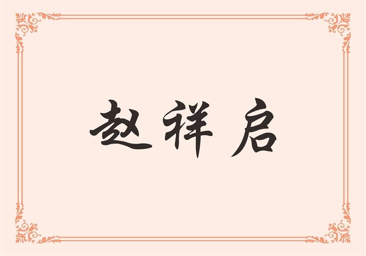 唐山贺祥机电股份有限公司 赵祥启