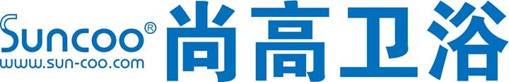 广东尚高科技有限公司 尚高卫浴