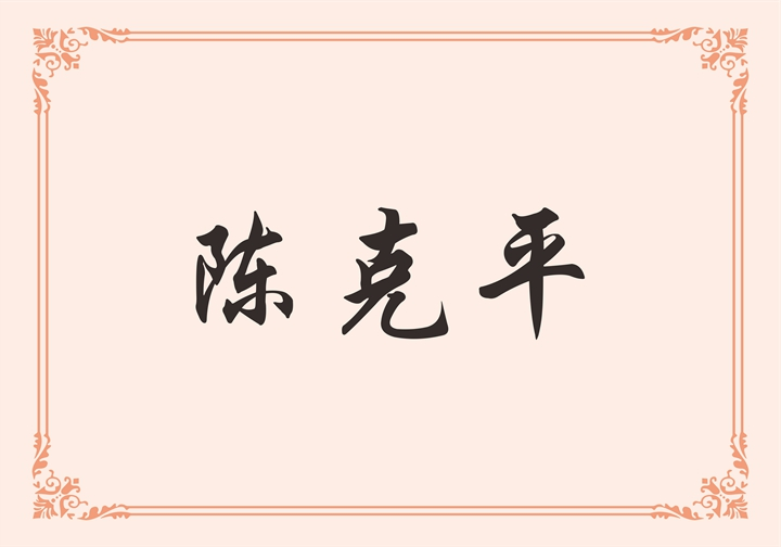 潮州市牧野陶瓷制造有限公司 陈克平