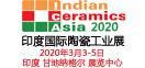 印度工业展
