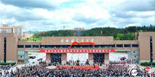 景德镇陶瓷大学 正式更名