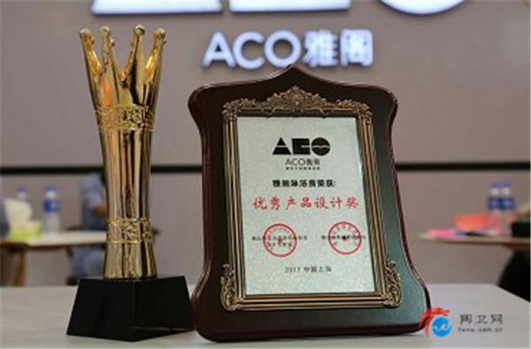 "ACO雅阁淋浴房:荣获""优秀产品设计奖""""优秀产品质量奖""双项荣誉"
