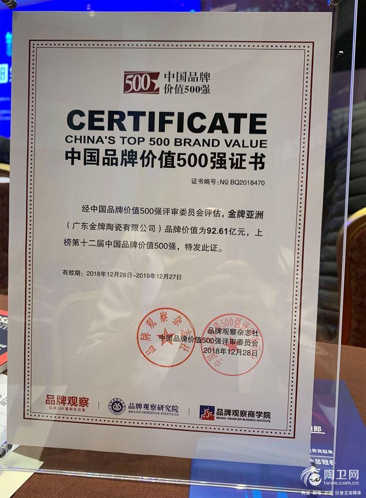 金牌亚洲磁砖_2018年金牌亚洲磁砖品牌价值达到92.