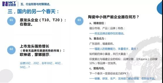 彭基昌:陶瓷工厂智能化的现状及发展方向7.jpg