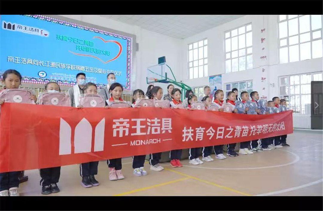 让关怀在路上——帝王洁具绿色公益行 (7).jpg